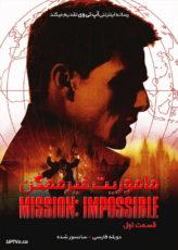 دانلود فیلم Mission Impossible 1 1996 ماموریت غیرممکن 1 با دوبله فارسی