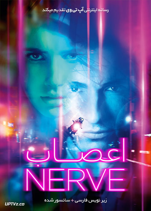 دانلود فیلم Nerve 2016 اعصاب با زیرنویس فارسی
