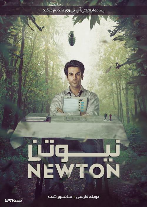 دانلود فیلم Newton 2017 نیوتن با دوبله فارسی