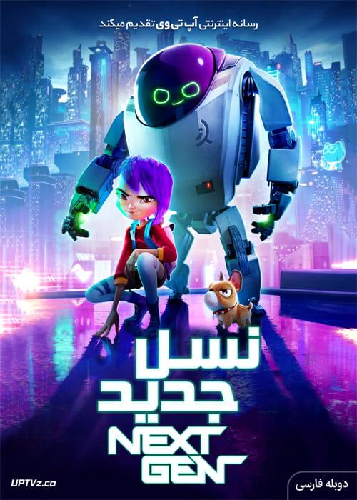 دانلود انیمیشن نسل جدید Next Gen 2018 دوبله فارسی