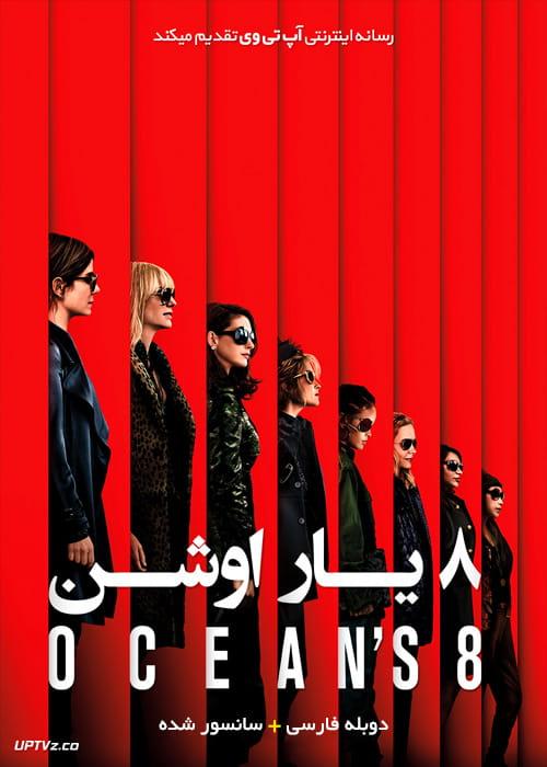 دانلود فیلم Oceans Eight 2018 هشت یار اوشن با دوبله فارسی