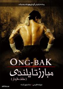 دانلود فیلم Ong Bak 1 The Thai Warrior 2003 مبارز تایلندی 1 با دوبله فارسی