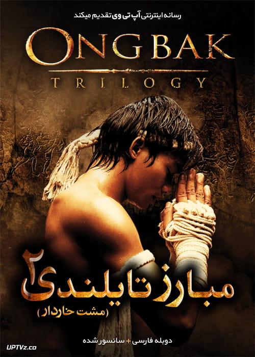 دانلود فیلم Ong Bak 2 The Beginning 2008 مبارز تایلندی 2 با دوبله فارسی