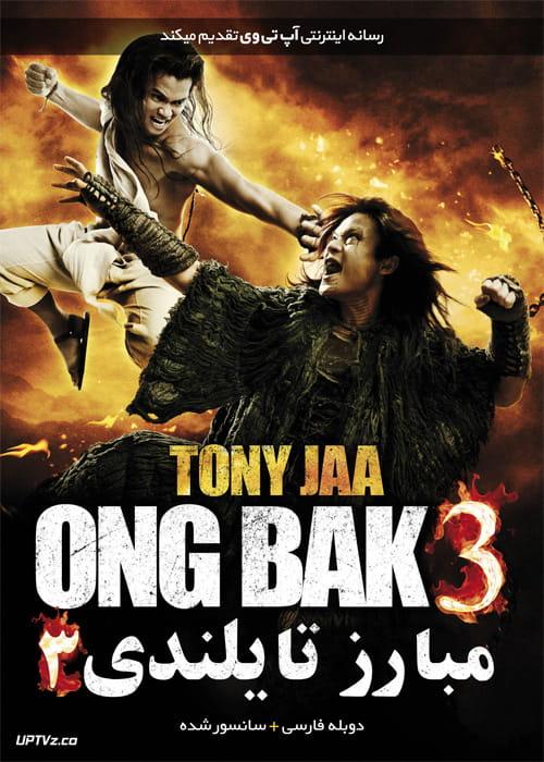 دانلود فیلم Ong Bak 3 2010 مبارز تایلندی 3 روز نبرد
