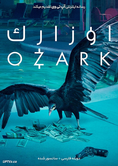 دانلود سریال اوزارک Ozark با دوبله فارسی