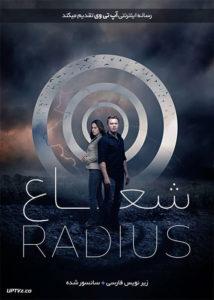 دانلود فیلم Radius 2017 شعاع با زیرنویس فارسی