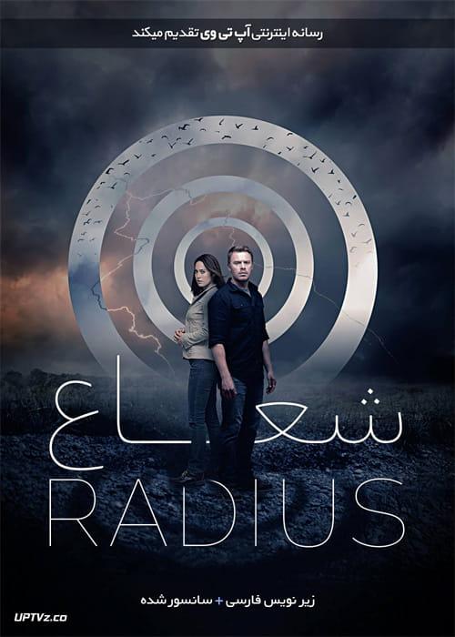 دانلود فیلم Radius 2017 شعاع
