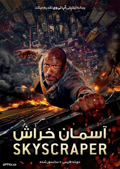 دانلود فیلم Skyscraper 2018 آسمان خراش با دوبله فارسی