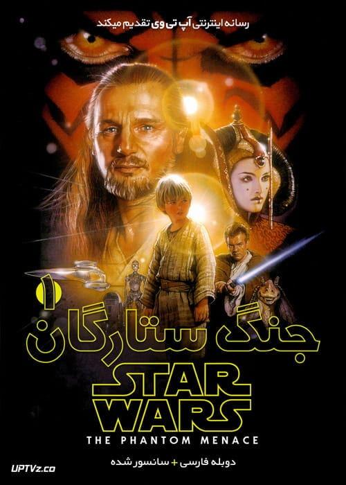 دانلود فیلم Star Wars 1 The Phantom Menace 1999 جنگ ستارگان 1 تهدید شبح با دوبله فارسی