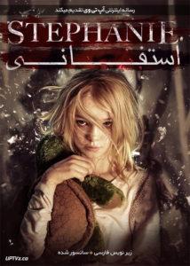 دانلود فیلم Stephanie 2017 استفانی با زیرنویس فارسی