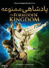 دانلود فیلم The Forbidden Kingdom 2008 پادشاهی ممنوعه با دوبله فارسی
