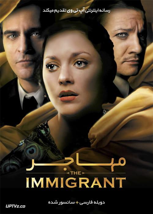 دانلود فیلم The Immigrant 2013 مهاجر با دوبله فارسی