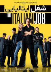 دانلود فیلم The Italian Job 2003 شغل ایتالیایی با دوبله فارسی