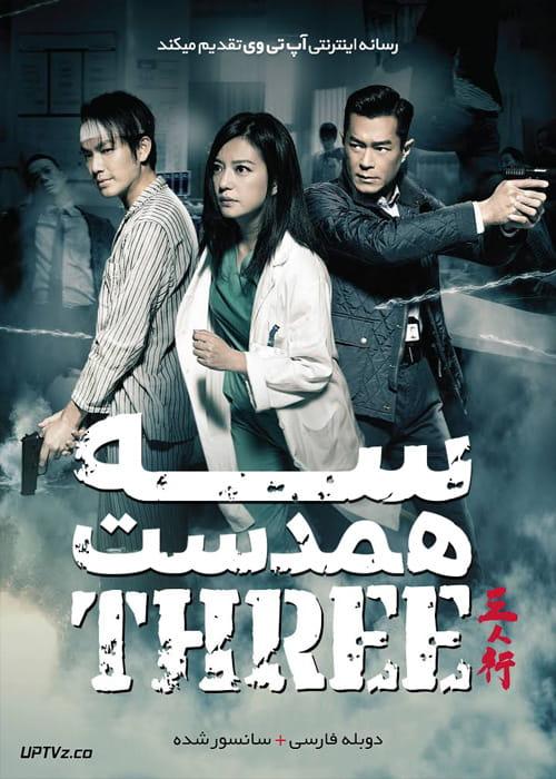 دانلود فیلم Three 2016 سه همدست با دوبله فارسی