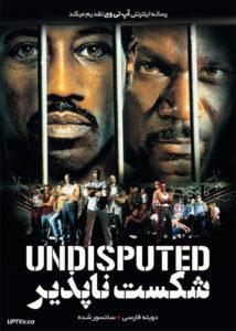 دانلود فیلم Undisputed 1 2002 شکست ناپذیر 1 با دوبله فارسی