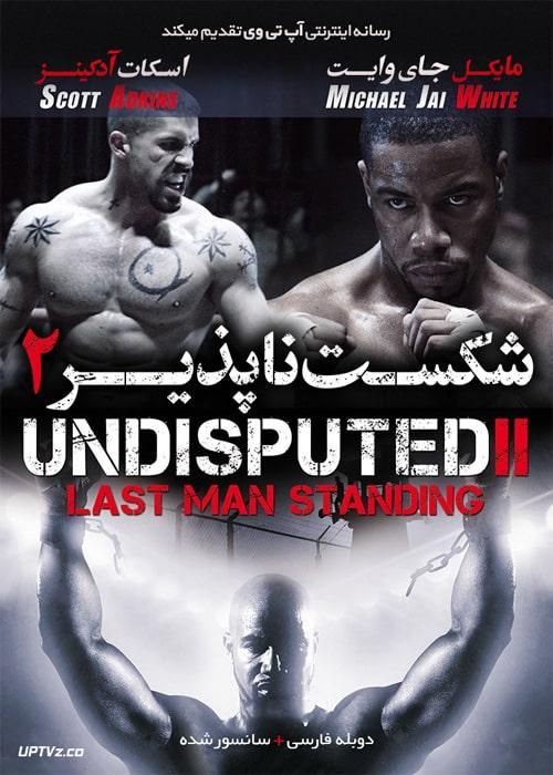 دانلود فیلم Undisputed 2 Last Man Standing 2006 شکست ناپذیر 2 با دوبله فارسی