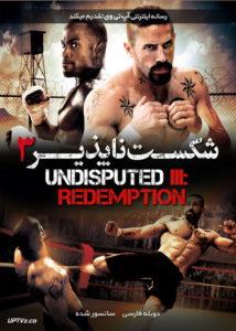 دانلود فیلم Undisputed 3 Redemption 2010 شکست ناپذیر 3 رستگاری با دوبله فارسی