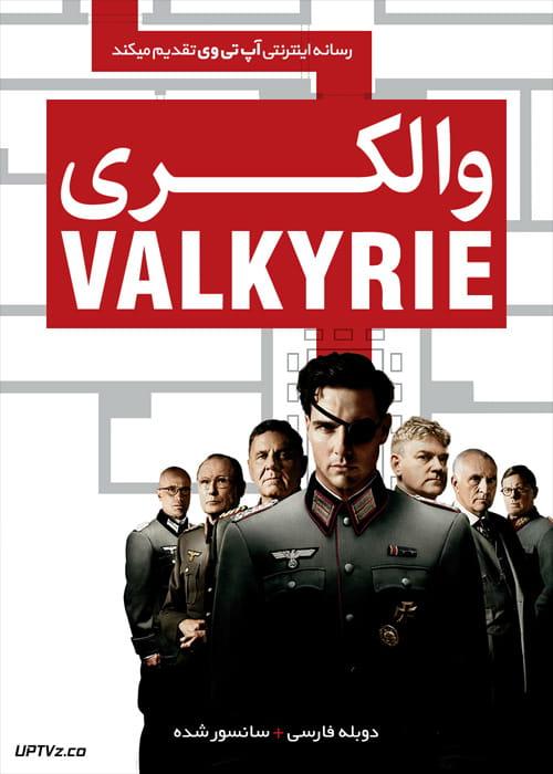 دانلود فیلم Valkyrie 2008 والکری با دوبله فارسی