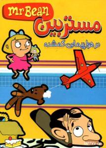 دانلود انیمیشن مستربین در هواپیمای گمشده Mr Bean با دوبله فارسی