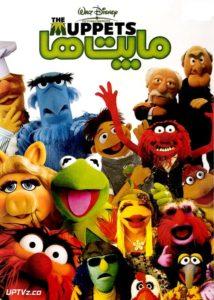 دانلود انیمیشن مایت ها Muppets با دوبله فارسی