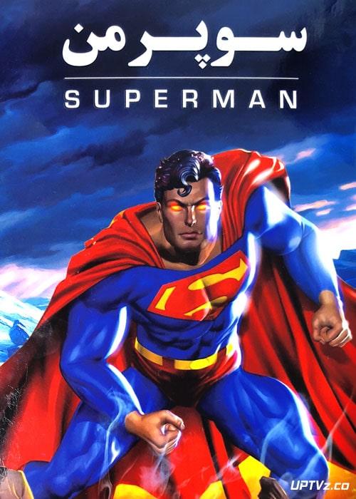 دانلود انیمیشن سوپرمن SuperMan با دوبله فارسی