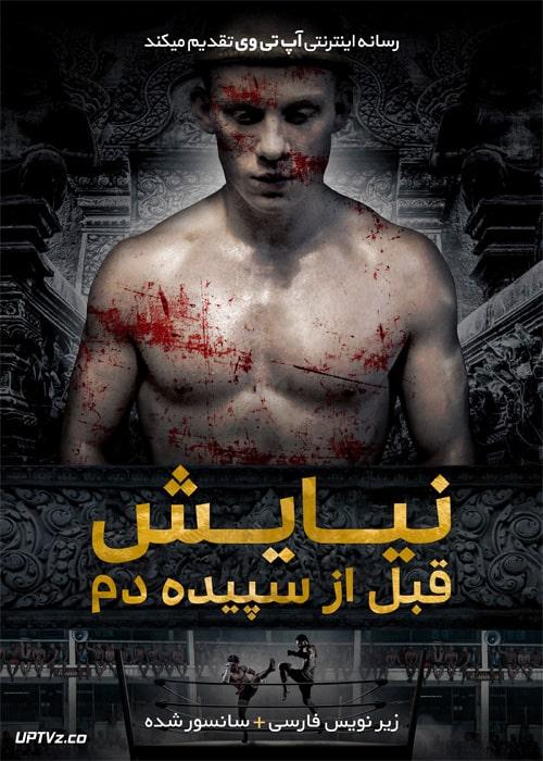دانلود فیلم A Prayer Before Dawn 2017 نیایش قبل از سپیده دم با زیرنویس فارسی