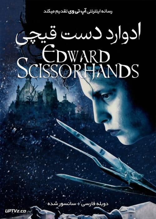 دانلود فیلم Edward Scissorhands 1990 ادوارد دست قیچی با دوبله فارسی