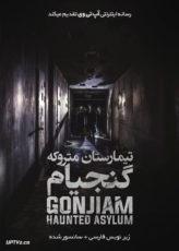 دانلود فیلم Gonjiam Haunted Asylum 2018 تیمارستان متروکه گنجیام