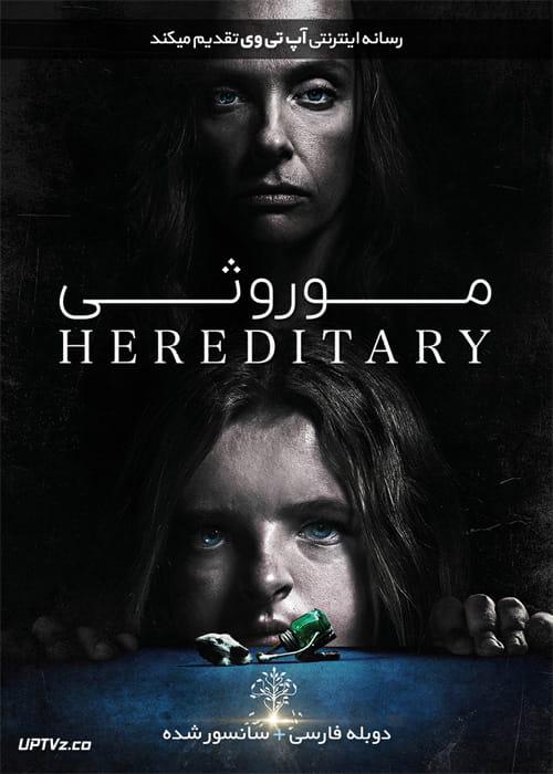 دانلود فیلم Hereditary 2018 موروثی با دوبله فارسی