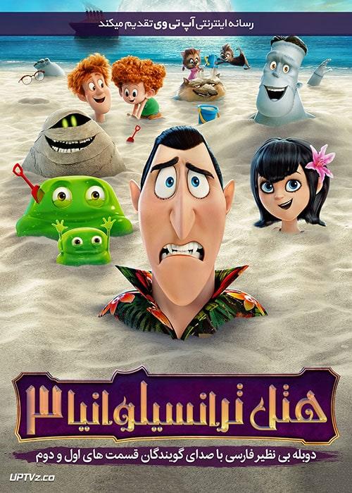 دانلود انیمیشن هتل ترانسیلوانیا 3 تعطیلات تابستانی Hotel Transylvania 3 2018 دوبله فارسی