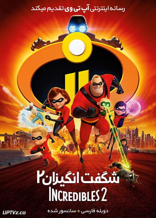 دانلود انیمیشن شگفت انگیزان 2 Incredibles 2 2018 دوبله فارسی