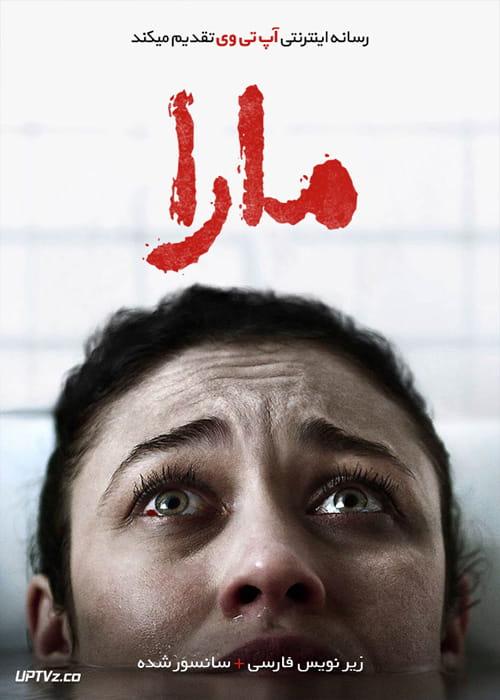 دانلود فیلم Mara 2018 مارا با زیرنویس فارسی