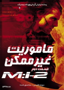 دانلود فیلم Mission Impossible 2 2000 ماموریت غیرممکن 2 با دوبله فارسی