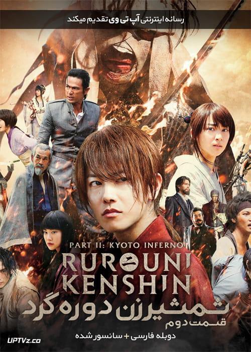 دانلود فیلم Rurouni Kenshin 2 Kyoto Inferno 2014 شمشیرزن دوره گرد 2 جهنم کیوتو با دوبله فارسی