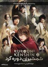 دانلود فیلم Rurouni Kenshin Origins 2012 شمشیرزن دوره گرد با دوبله فارسی
