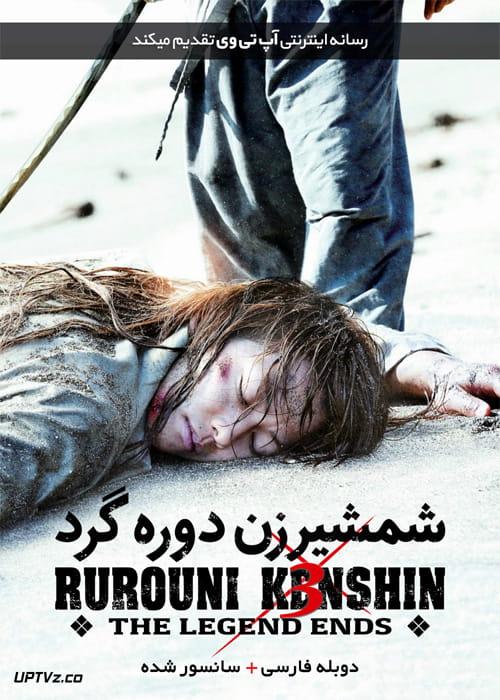 دانلود فیلم Rurouni Kenshin The Legend Ends 2015 شمشیرزن دوره گرد 3 افسانه به پایان میرسد با دوبله فارسی