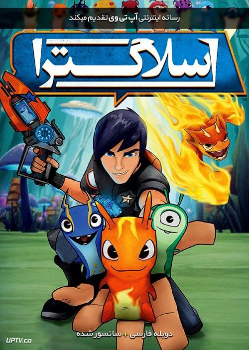 دانلود انیمیشن اسلاگترا SlugTerra دوبله فارسی