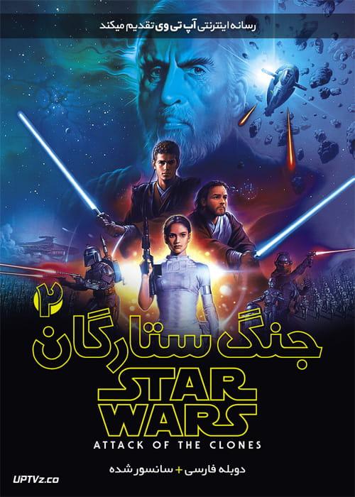 دانلود فیلم Star Wars 2 Attack of the Clones 2002 جنگ ستارگان 2 حمله شبیه سازی شده ها با دوبله فارسی