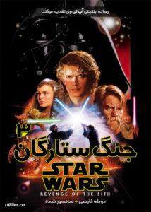 دانلود فیلم Star Wars 3 Revenge of the Sith 2005 جنگ ستارگان 3 انتقام سیت با دوبله فارسی