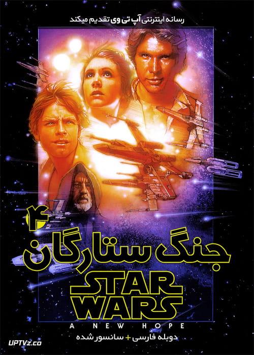 دانلود فیلم Star Wars 4 A New Hope 1977 جنگ ستارگان 4 امیدی تازه با دوبله فارسی