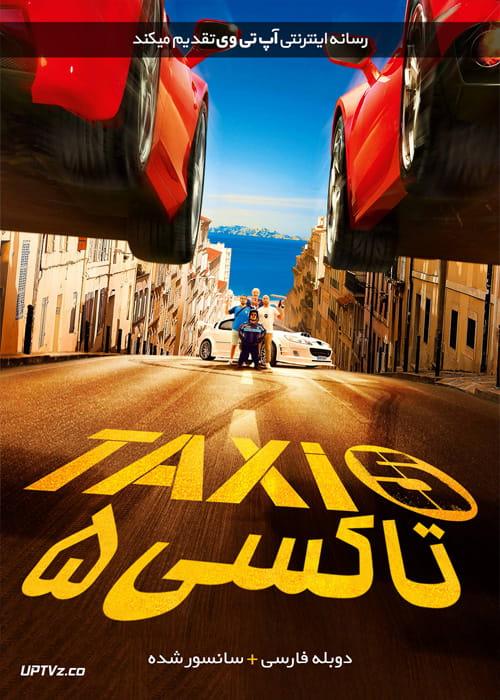 دانلود فیلم Taxi 5 2018 تاکسی 5 با دوبله فارسی