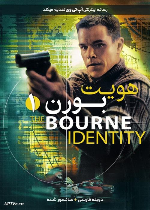 دانلود فیلم The Bourne Identity 2002 هویت بورن با دوبله فارسی