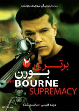 دانلود فیلم The Bourne Supremacy 2004 برتری بورن با دوبله فارسی