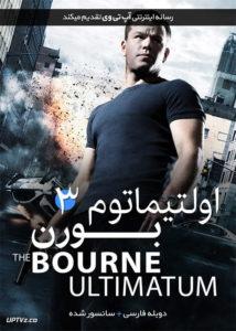 دانلود فیلم The Bourne Ultimatum 2007 اولتیماتیوم بورن با دوبله فارسی