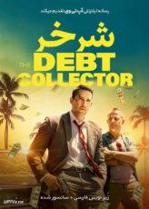 دانلود فیلم The Debt Collector 2018 شرخر