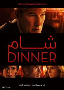 دانلود فیلم The Dinner 2017 شام با زیرنویس فارسی