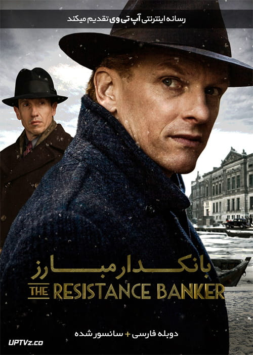 دانلود فیلم The Resistance Banker 2018 بانکدار مبارز با دوبله فارسی