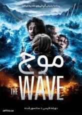 دانلود فیلم The Wave 2015 موج با دوبله فارسی
