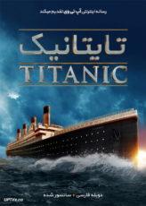 دانلود فیلم Titanic 1997 تایتانیک با دوبله فارسی