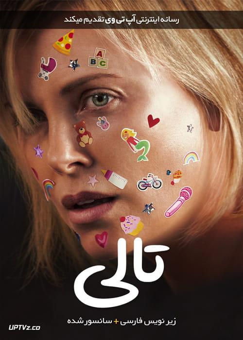 دانلود فیلم Tully 2018 تالی با زیرنویس فارسی